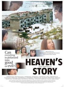 Heaven's Story - Poster / Capa / Cartaz - Oficial 2