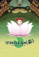 Lily to Kaeru to (Otouto) (リリとカエルと(弟))