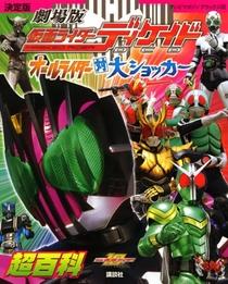 Kamen Rider Decade: All Riders vs Dai-Shocker - Poster / Capa / Cartaz - Oficial 2