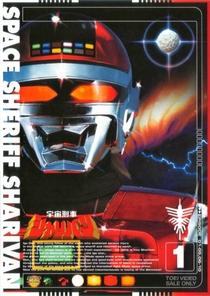 Sharivan, o Guardião do Espaço - Poster / Capa / Cartaz - Oficial 2