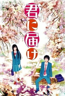 Kimi ni Todoke (1ª Temporada) - Poster / Capa / Cartaz - Oficial 2
