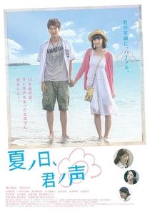 Natsu no Hi, Kimi no Koe - Poster / Capa / Cartaz - Oficial 1