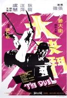 Duel of the Iron Fist (Da jue dou)