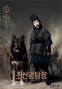 Detective K: Secret Of Virtuous Widow - Poster / Capa / Cartaz - Oficial 3