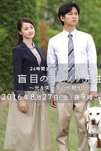 Moumoku no Yoshinori Sensei ~Hikari wo Ushinatte Kokoro ga mieta~ - Poster / Capa / Cartaz - Oficial 1
