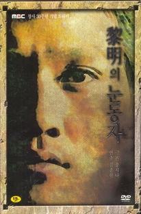 Eyes Of Dawn - Poster / Capa / Cartaz - Oficial 3