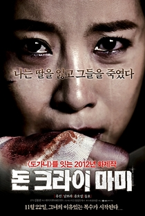 Don't Cry, Mommy - Poster / Capa / Cartaz - Oficial 2