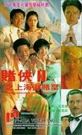 God of Gamblers (Du xia II: Shang Hai tan du sheng)