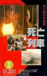 Men Behind the Sun 3: A Narrow Escape - Poster / Capa / Cartaz - Oficial 1