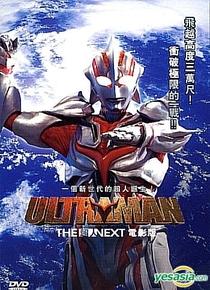 Ultraman - O Filme - Poster / Capa / Cartaz - Oficial 4