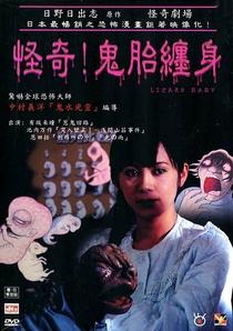 Watashi No Akachan - Poster / Capa / Cartaz - Oficial 1
