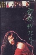 Spirit Love (Fei yue yin yang jie)