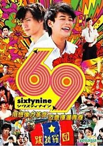 69 Sixty Nine - Poster / Capa / Cartaz - Oficial 2