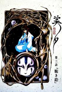 Vampire Princess Miyu: OVA 3 - Armadura Frágil - Poster / Capa / Cartaz - Oficial 1