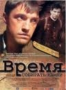 Vremya sobirat kamni    (A Time to Gather Stones)       - Poster / Capa / Cartaz - Oficial 1