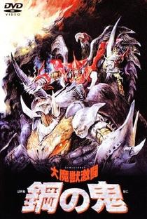Dai Majuu Gekitou: Hagane no Oni - Poster / Capa / Cartaz - Oficial 2