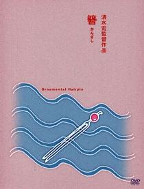 Ornamental Hairpin - Poster / Capa / Cartaz - Oficial 2