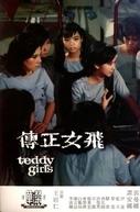 Teddy Girls (Fei nu zheng zhuan)