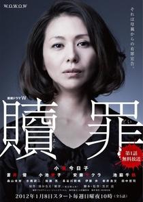 Shokuzai: Penitências - Poster / Capa / Cartaz - Oficial 4