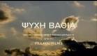 ΨΥΧΗ ΒΑΘΙΑ teaser trailer