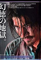 ROGUE - Kamen Rider Build Original Drama (ROGUE - Kamen Rider Build Original Drama)
