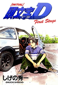 Initial D First Stage - Poster / Capa / Cartaz - Oficial 1
