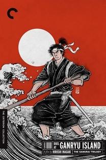 Samurai III: Duelo na Ilha Ganryu - Poster / Capa / Cartaz - Oficial 2