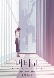 Vertigo - Poster / Capa / Cartaz - Oficial 4