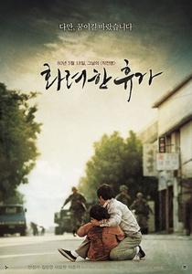 May 18 - Poster / Capa / Cartaz - Oficial 7