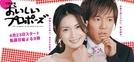 Oishii Proposal (おいしいプロポーズ)