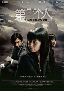 Unfinished Girl - Poster / Capa / Cartaz - Oficial 3