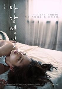 Scarlet Innocence - Poster / Capa / Cartaz - Oficial 4