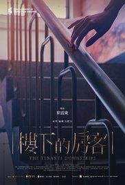 The Tenants Downstairs - Poster / Capa / Cartaz - Oficial 1