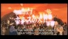 The Little Norse Prince Trailer Japanese ENG SUB HD