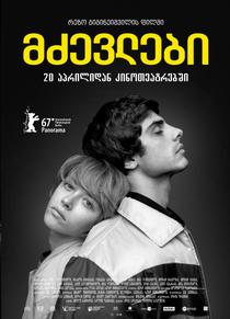 Hostages - Poster / Capa / Cartaz - Oficial 2
