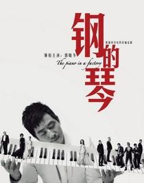 O Piano na Fábrica - Poster / Capa / Cartaz - Oficial 1