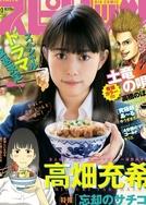 Boukyaku no Sachiko (忘却のサチコ)