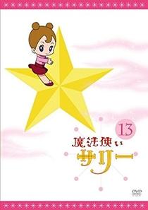 Mahōtsukai Sally - Poster / Capa / Cartaz - Oficial 3