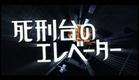 映画『死刑台のエレベーター』予告編
