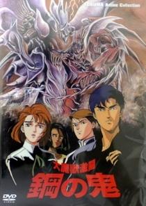 Dai Majuu Gekitou: Hagane no Oni - Poster / Capa / Cartaz - Oficial 4