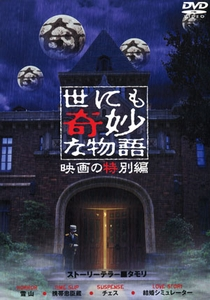 Tales of the Unusual - Poster / Capa / Cartaz - Oficial 3