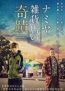 The Miracles of the Namiya General Store (ナミヤ雑貨店の奇蹟)