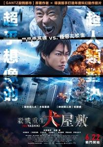 Inuyashiki - Poster / Capa / Cartaz - Oficial 4