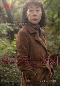 A Dama de Baco - Poster / Capa / Cartaz - Oficial 1