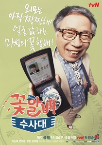 Grandpas Over Flowers Investigation Team - Poster / Capa / Cartaz - Oficial 3