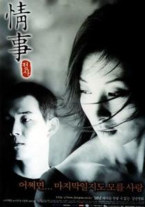 An Affair - Poster / Capa / Cartaz - Oficial 1