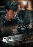 Dokgo Rewind (독고 리와인드)