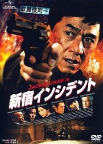 Massacre no Bairro Chinês - Poster / Capa / Cartaz - Oficial 4