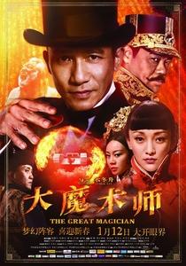 The Great Magician - Poster / Capa / Cartaz - Oficial 9