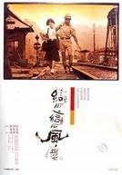 Poeira ao Vento (Lian Lian Feng Chen)